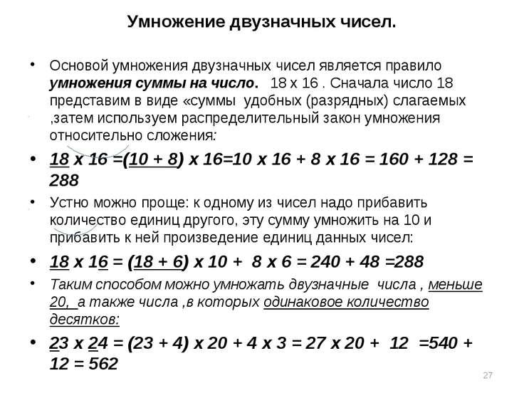 Умножение двузначных чисел. Основой умножения двузначных чисел является прави...