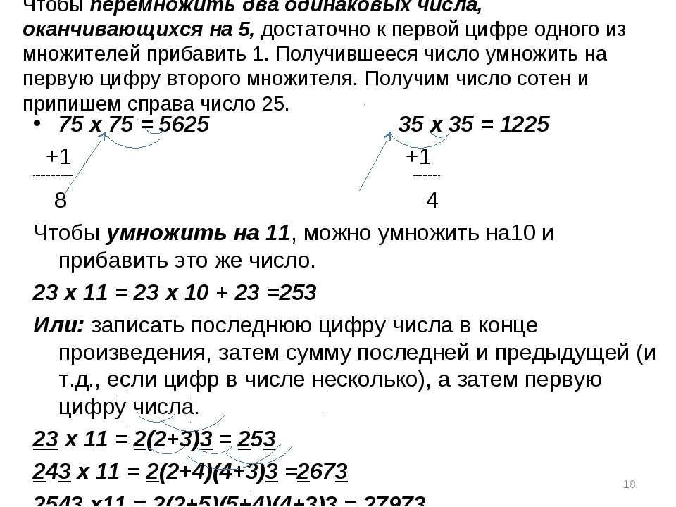 Чтобы перемножить два одинаковых числа, оканчивающихся на 5, достаточно к пер...