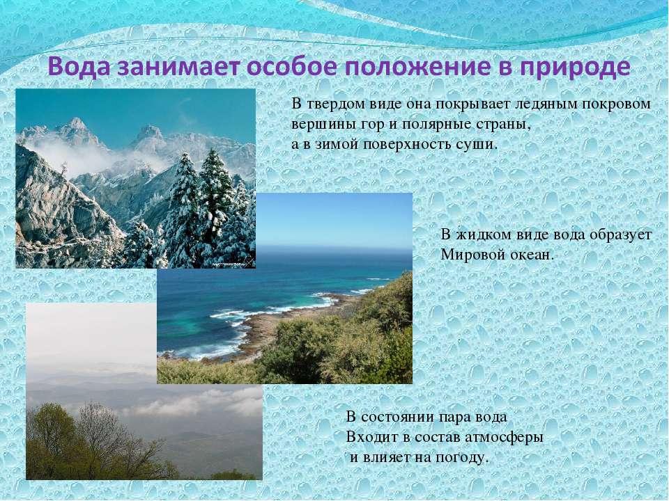В твердом виде она покрывает ледяным покровом вершины гор и полярные страны, ...