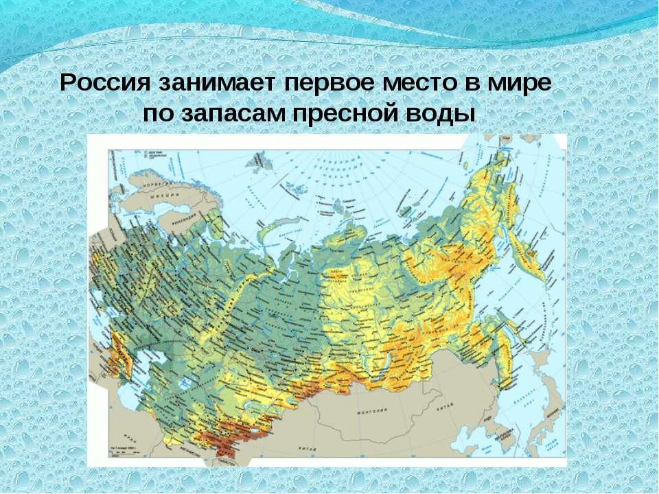 Россия занимает первое место в мире по запасам пресной воды