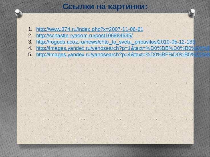 Ссылки на картинки: http://www.374.ru/index.php?x=2007-11-06-61 http://schast...