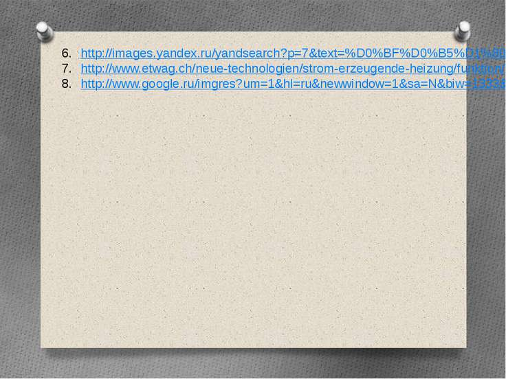 http://images.yandex.ru/yandsearch?p=7&text=%D0%BF%D0%B5%D1%80%D0%B2%D1%8B%D0...