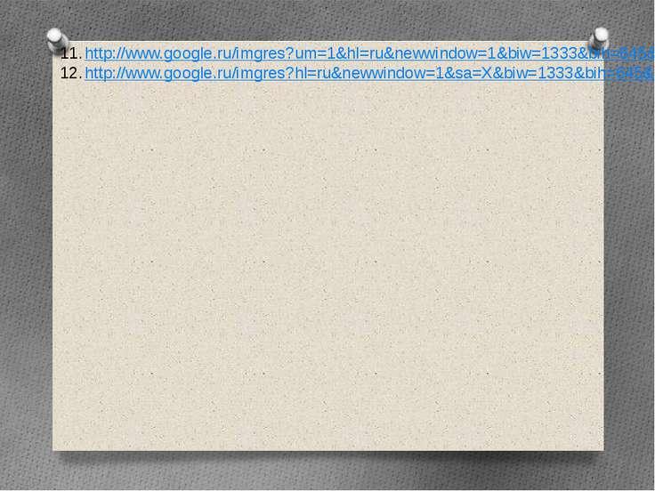 http://www.google.ru/imgres?um=1&hl=ru&newwindow=1&biw=1333&bih=645&tbm=isch&...