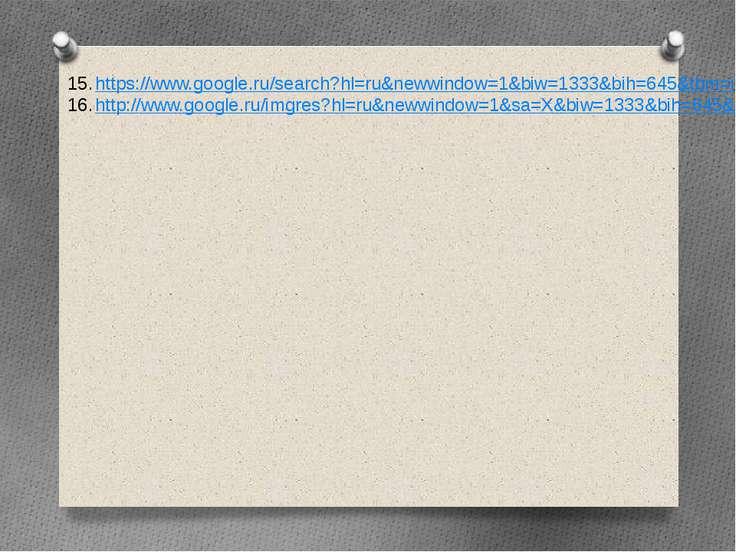 https://www.google.ru/search?hl=ru&newwindow=1&biw=1333&bih=645&tbm=isch&sa=1...