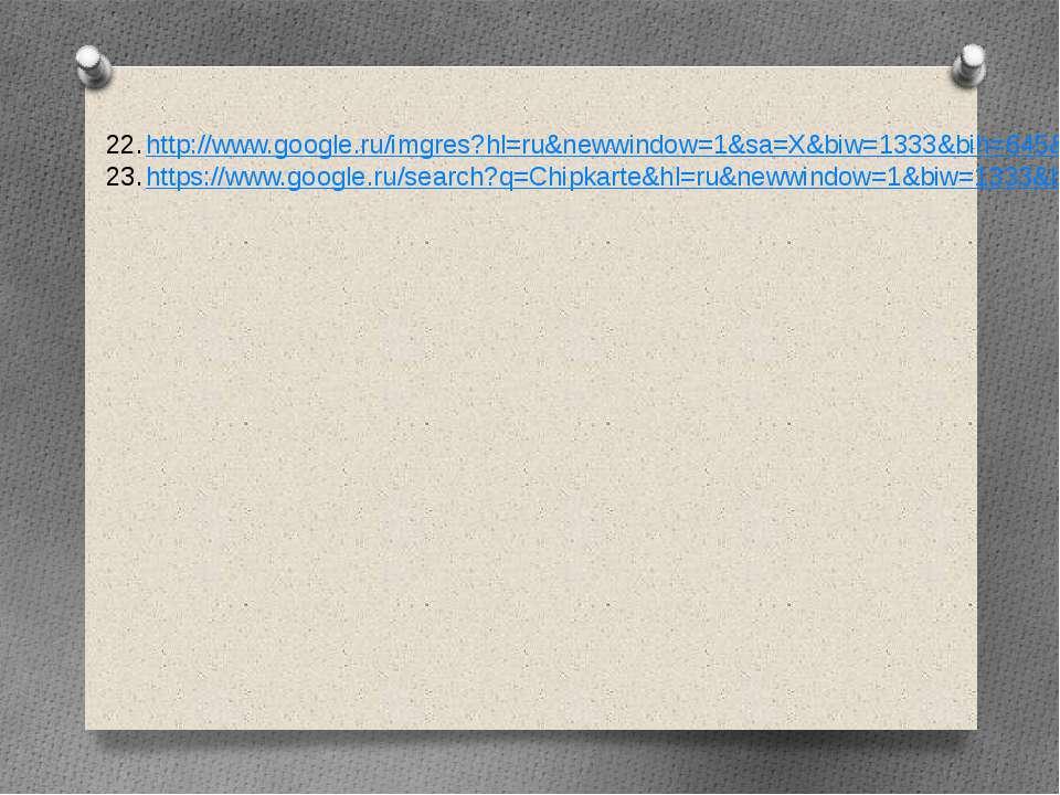 http://www.google.ru/imgres?hl=ru&newwindow=1&sa=X&biw=1333&bih=645&tbm=isch&...