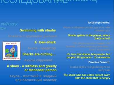 Swimming with sharks Плавать с крупными рыбами А loan-shark Акула - кредитор...