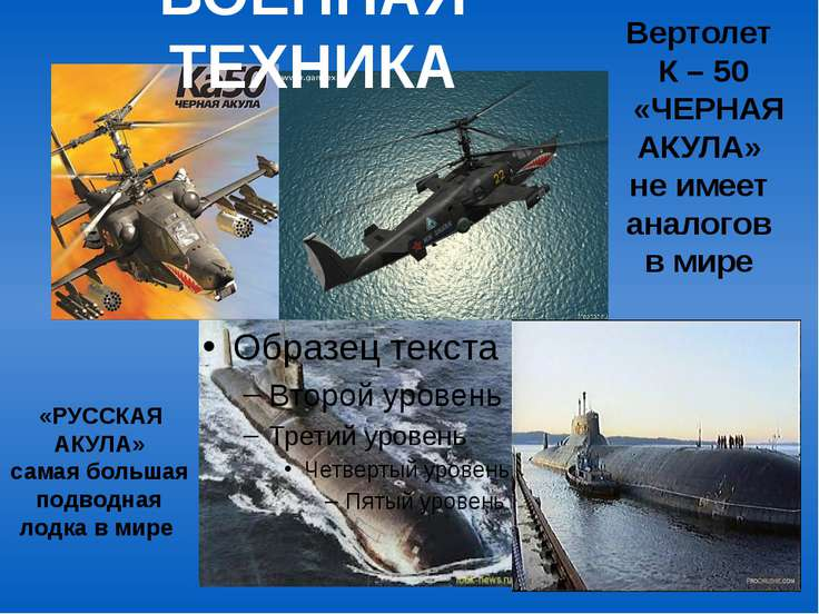 «РУССКАЯ АКУЛА» самая большая подводная лодка в мире Вертолет К – 50 «ЧЕРНАЯ ...