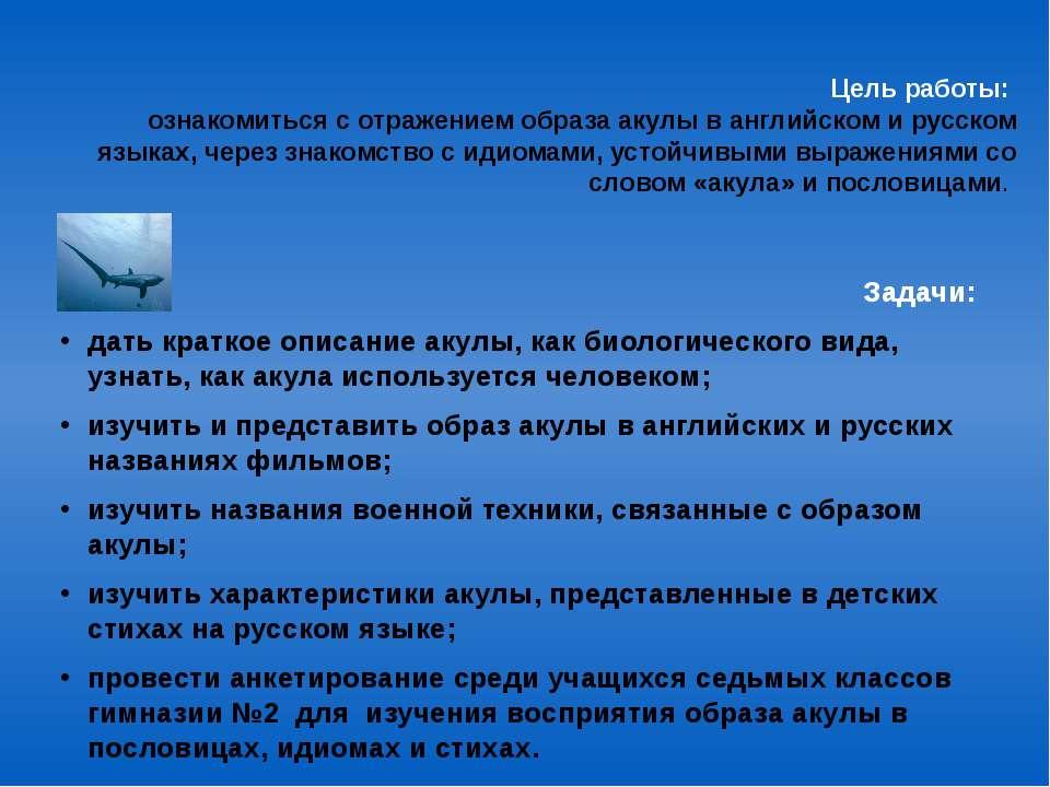 Цель работы: ознакомиться с отражением образа акулы в английском и русском яз...