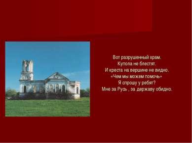 Вот разрушенный храм. Купола не блестят. И креста на вершине не видно. «Чем м...