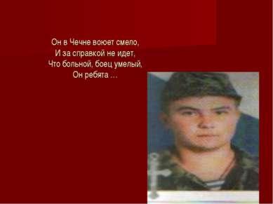 Он в Чечне воюет смело, И за справкой не идет, Что больной, боец умелый, Он р...