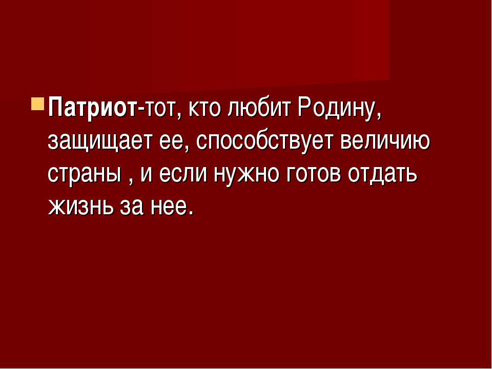 Патриот-тот, кто любит Родину, защищает ее, способствует величию страны , и е...