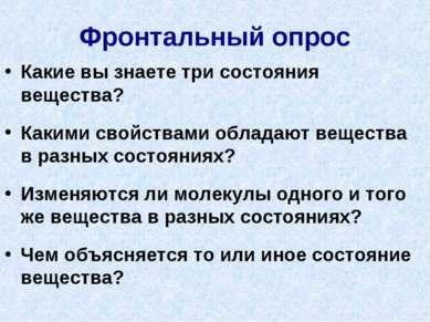 Фронтальный опрос Какие вы знаете три состояния вещества? Какими свойствами о...