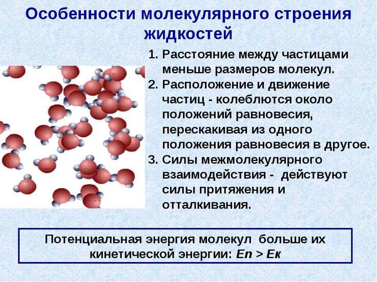 Особенности молекулярного строения жидкостей 1. Расстояние между частицами ме...