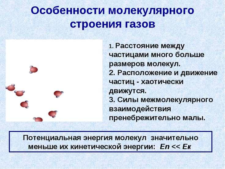Особенности молекулярного строения газов 1. Расстояние между частицами много ...