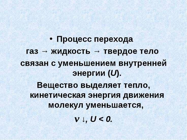 Процесс перехода газ → жидкость → твердое тело связан с уменьшением внутренне...