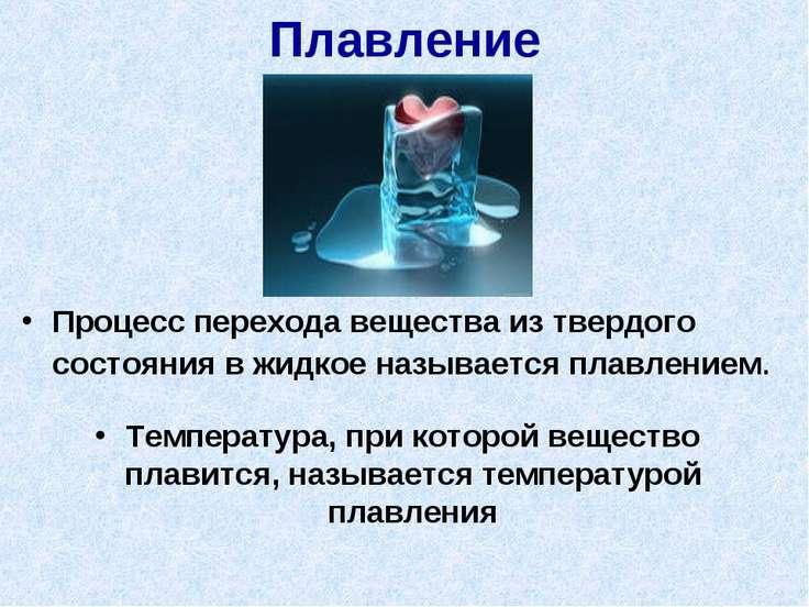 Плавление Процесс перехода вещества из твердого состояния в жидкое называется...