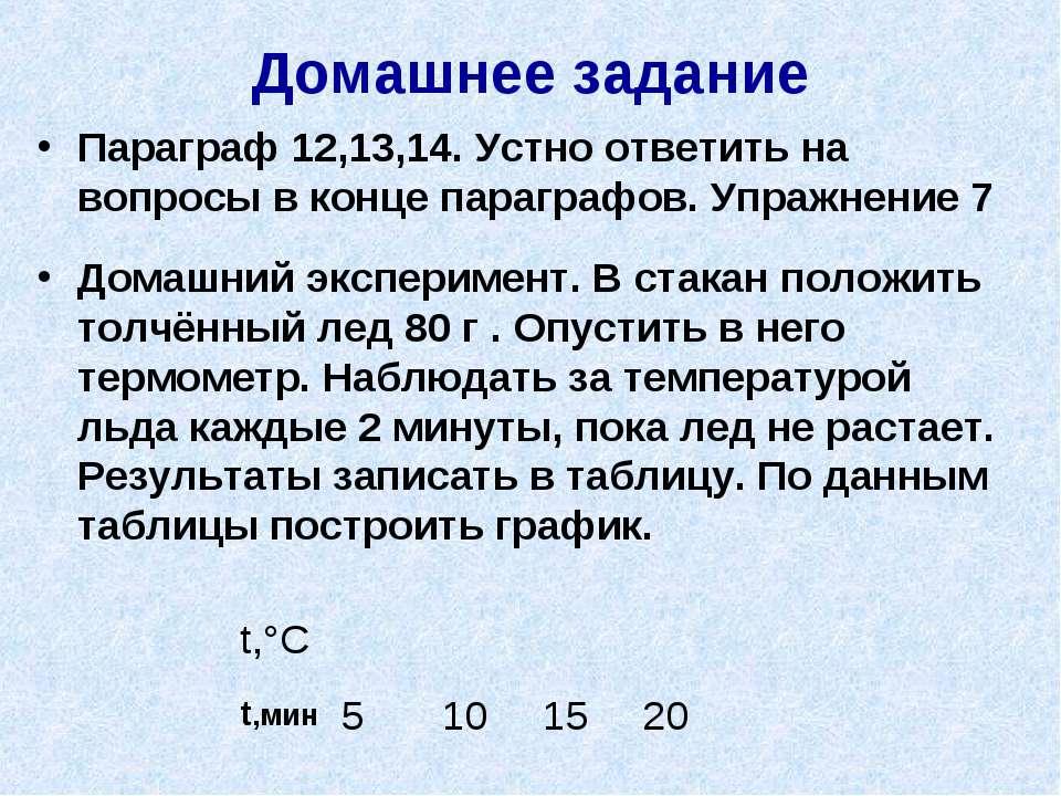 Домашнее задание Параграф 12,13,14. Устно ответить на вопросы в конце парагра...
