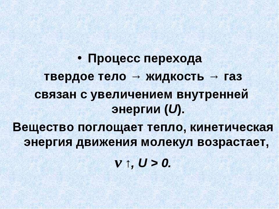 Процесс перехода твердое тело → жидкость → газ связан с увеличением внутренне...