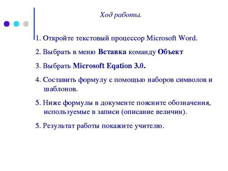Ход работы. 1. Откройте текстовый процессор Microsoft Word. 2. Выбрать в меню...