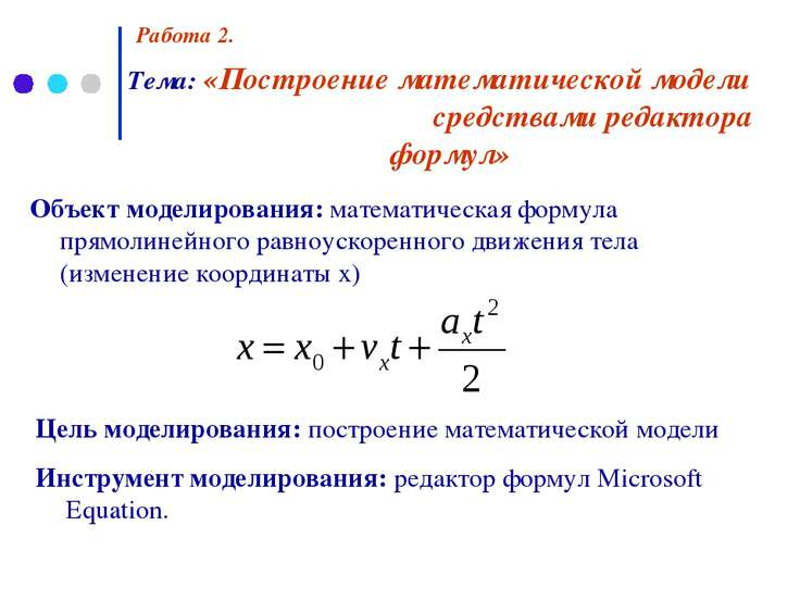 Работа 2. Тема: «Построение математической модели средствами редактора формул...