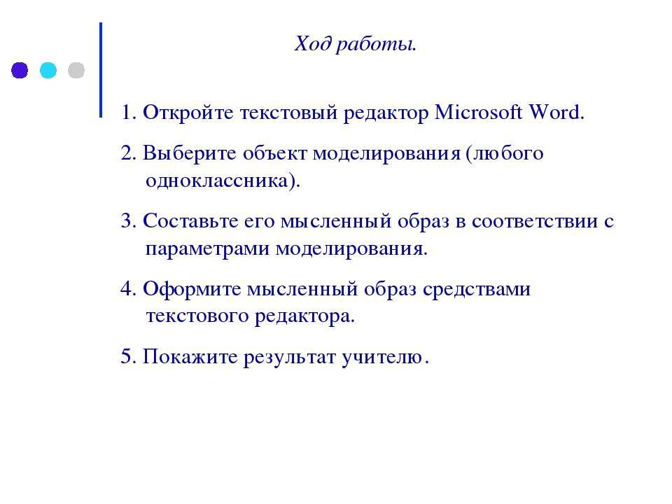 Ход работы. 1. Откройте текстовый редактор Microsoft Word. 2. Выберите объект...