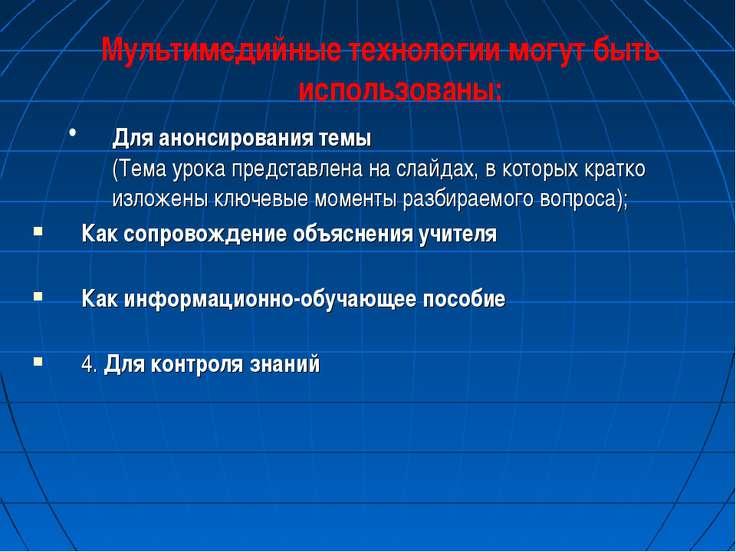 Мультимедийные технологии могут быть использованы: Дляанонсированиятемы (Те...