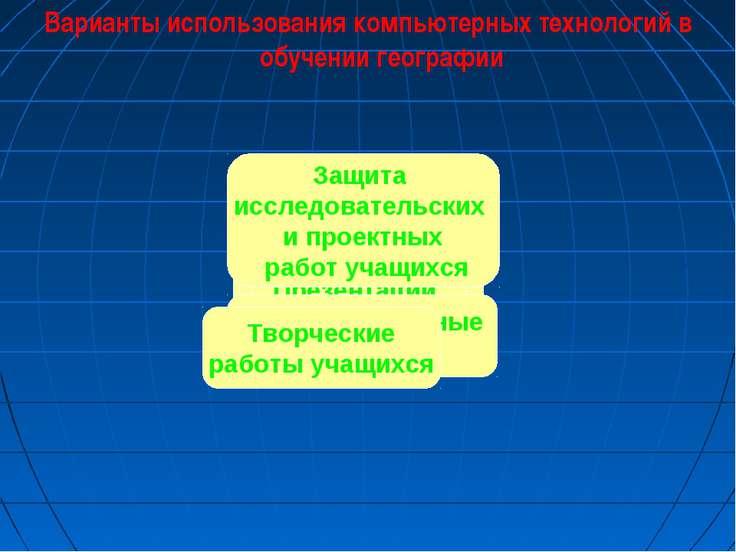 Варианты использования компьютерных технологий в обучении географии Внеурочна...