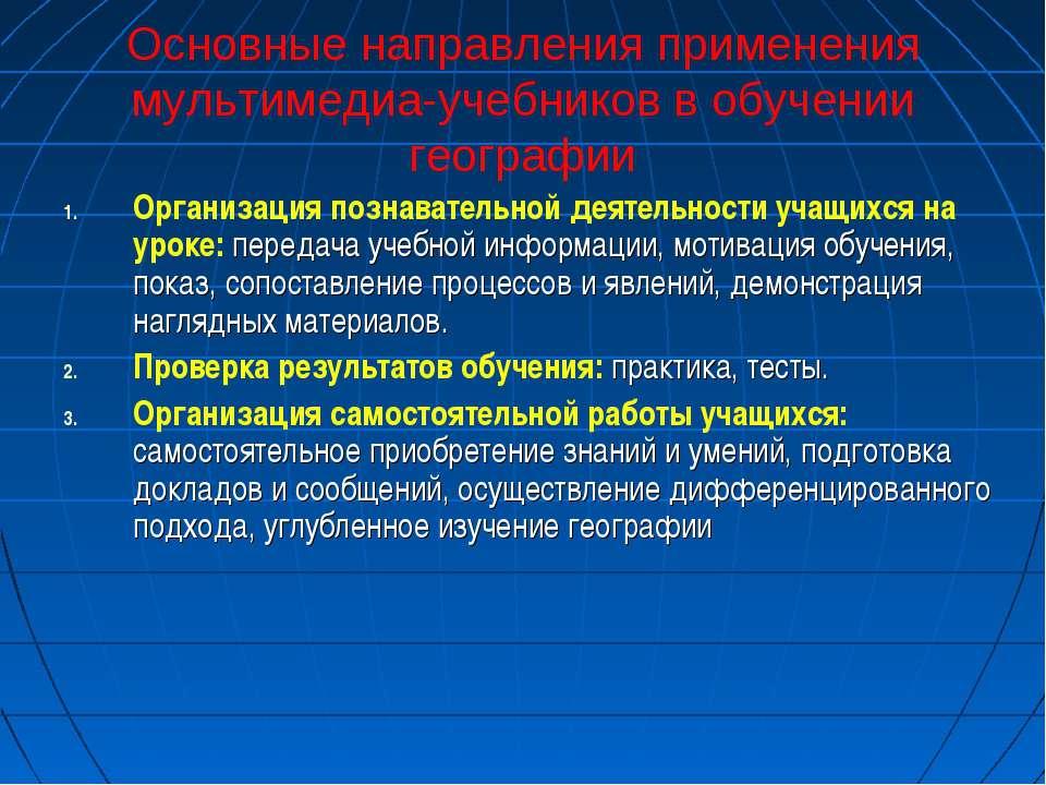 Основные направления применения мультимедиа-учебников в обучении географии Ор...