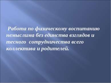 Работа по физическому воспитанию немыслима без единства взглядов и тесного со...