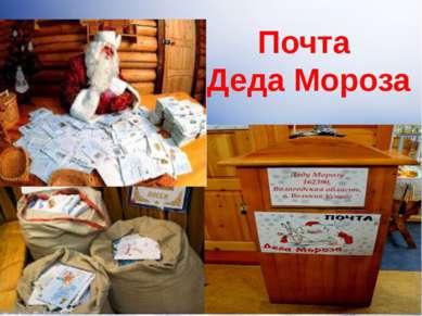 Почта Деда Мороза Гибадуллина Г.Б. Писем Дед Мороз получает много – целые меш...
