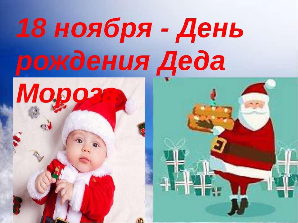 18 ноября - День рождения Деда Мороза Гибадуллина Г.Б. 18 ноября в России офи...