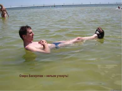Озеро Баскунчак – нельзя утонуть!