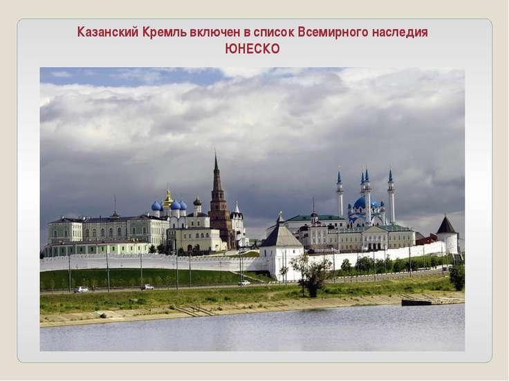 Казанский Кремль включен в список Всемирного наследия ЮНЕСКО