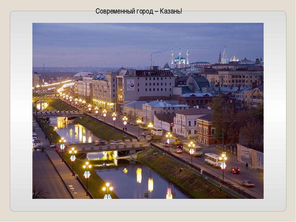 Современный город – Казань!