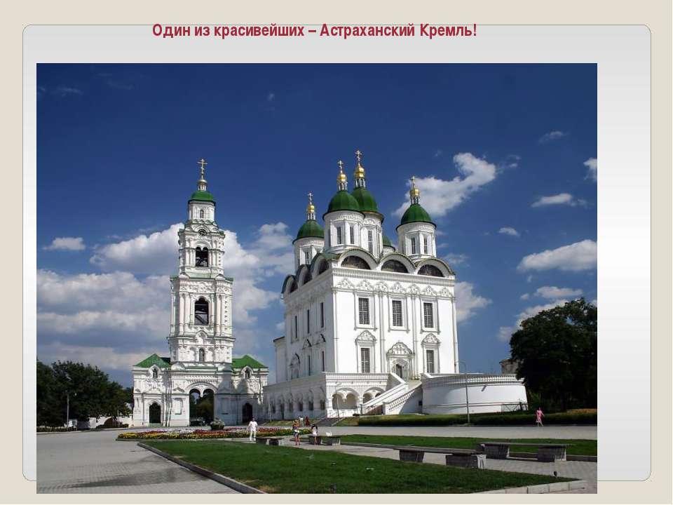 Один из красивейших – Астраханский Кремль!