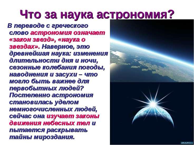 Что за наука астрономия? В переводе с греческого слово астрономия означает «з...
