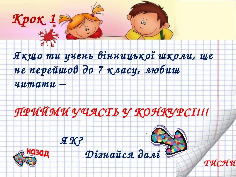 Крок 1 Якщо ти учень вінницької школи, ще не перейшов до 7 класу, любиш читат...
