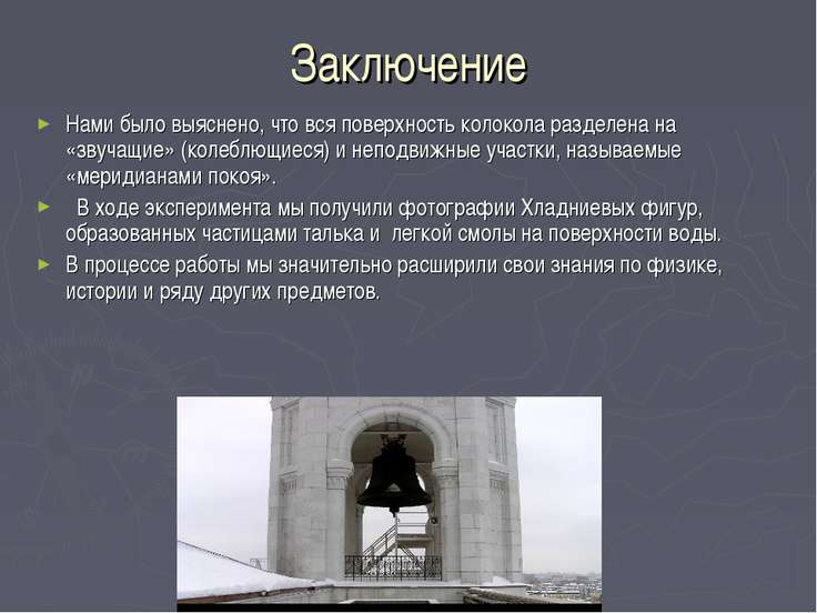 Заключение Нами было выяснено, что вся поверхность колокола разделена на «зву...