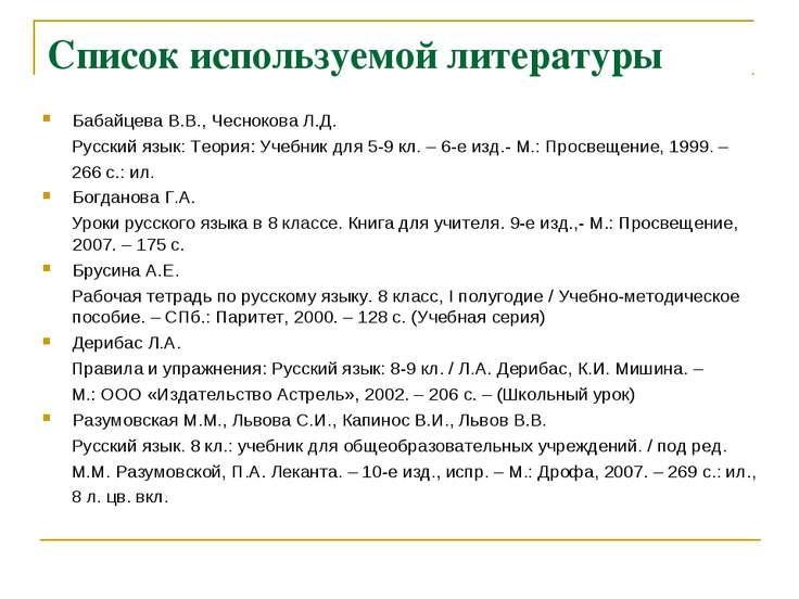 Список используемой литературы Бабайцева В.В., Чеснокова Л.Д. Русский язык: Т...