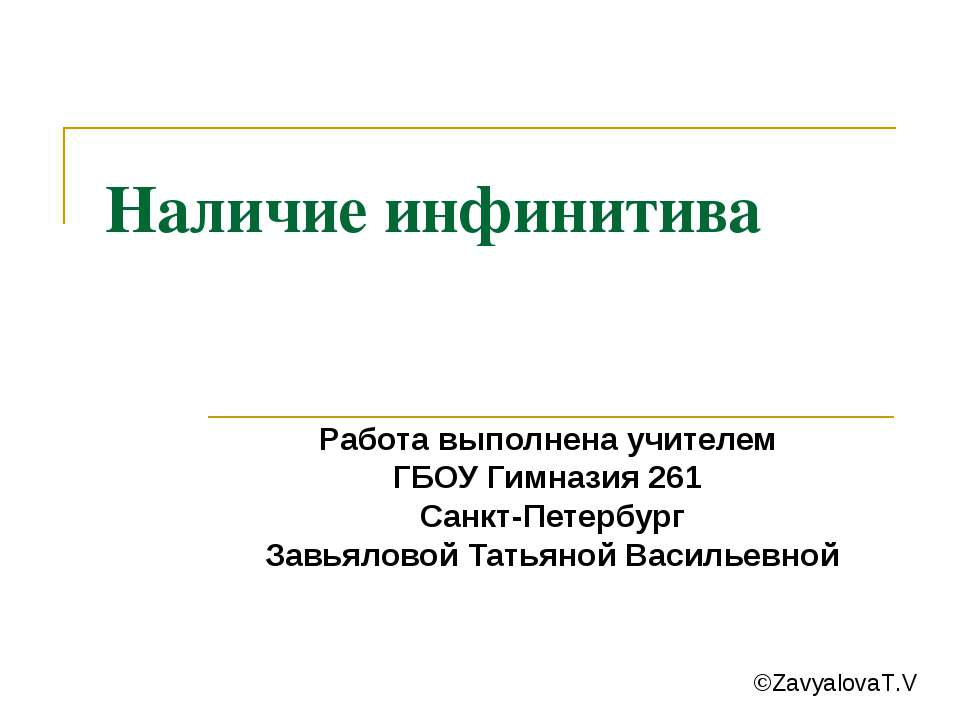 Наличие инфинитива Работа выполнена учителем ГБОУ Гимназия 261 Санкт-Петербур...