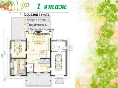1 этаж 1.1прихожая 8.9 м² 1.2 коридор 4.6 м² 1.3 кладовая 3.7 м² 1.4 кухня 13...
