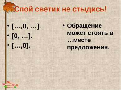 Спой светик не стыдись! […,0, …]. [0, …]. […,0]. Обращение может стоять в …ме...