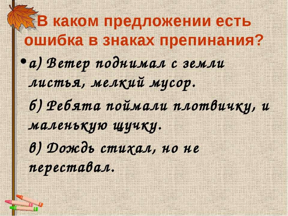 В каком предложении есть ошибка в знаках препинания? а) Ветер поднимал с земл...