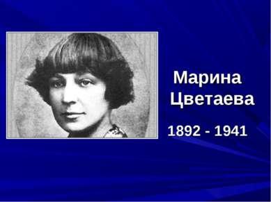 Марина Цветаева 1892 - 1941