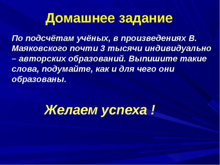 Домашнее задание По подсчётам учёных, в произведениях В. Маяковского почти 3 ...