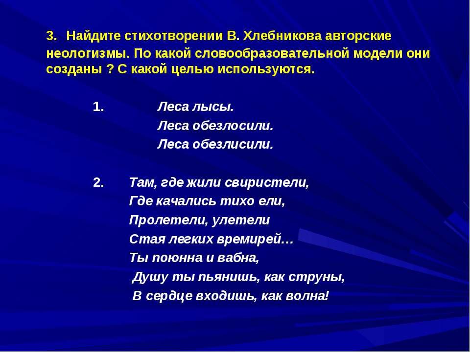 3. Найдите стихотворении В. Хлебникова авторские неологизмы. По какой словооб...