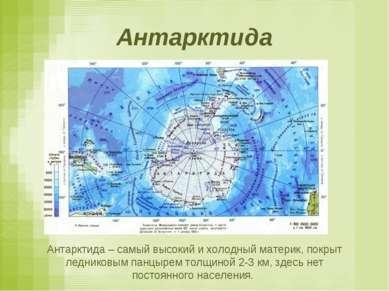 Антарктида Антарктида – самый высокий и холодный материк, покрыт ледниковым п...