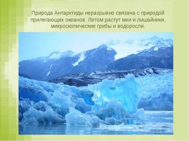Природа Антарктиды неразрывно связана с природой прилегающих океанов. Летом р...