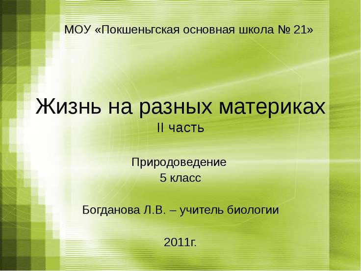 Жизнь на разных материках II часть Природоведение 5 класс Богданова Л.В. – уч...