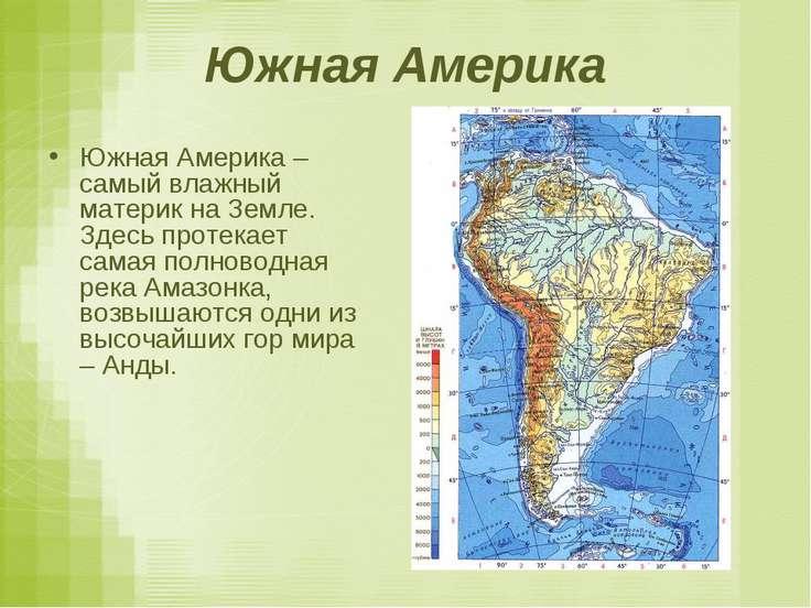 Южная Америка Южная Америка – самый влажный материк на Земле. Здесь протекает...